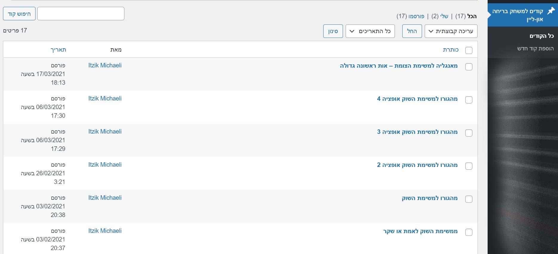 המרוץ העולמי - צילום מסך נוסף מלוח הניהול של Wordpress