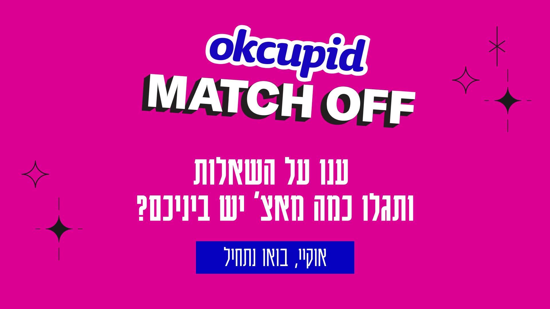 משחק ל-okcupid במצעד הגאווה 2021. משרד פרסום: sabio